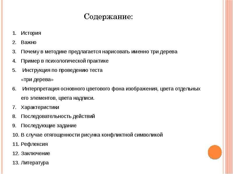 Диагностика внутрисемейных отношений при помощи проективной методики «три дерева», слайд 2