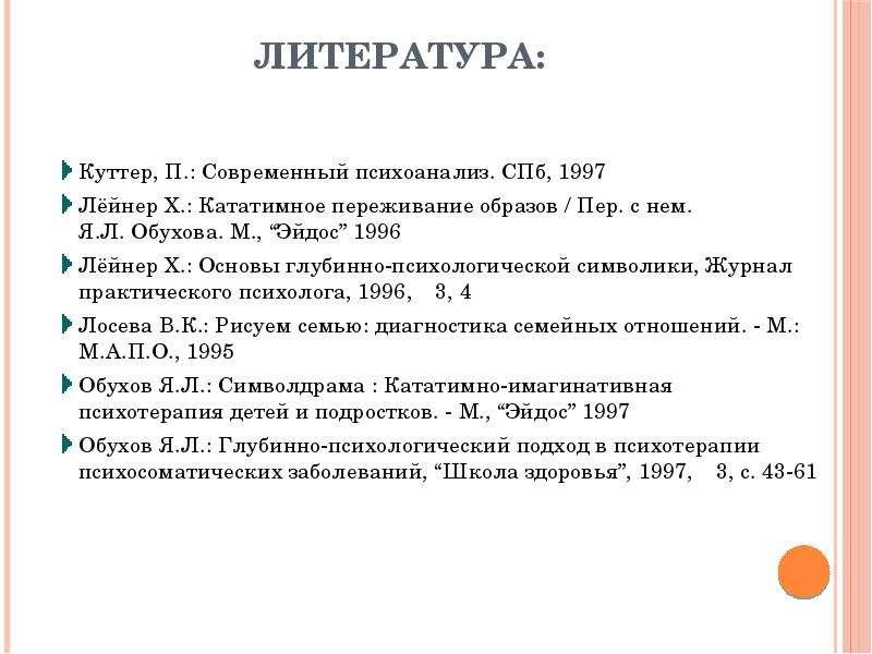 Литература: Куттер, П. : Современный психоанализ. СПб, 1997 Лёйнер Х. : Кататимное переживание образ