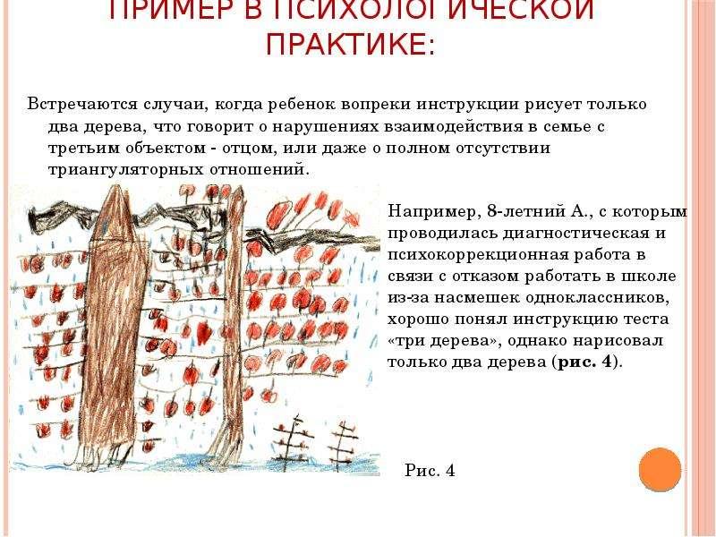 Пример в психологической практике: Встречаются случаи, когда ребенок вопреки инструкции рисует тольк