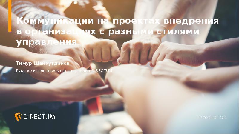 Презентация Коммуникации на проектах внедрения в организациях с разными стилями управления