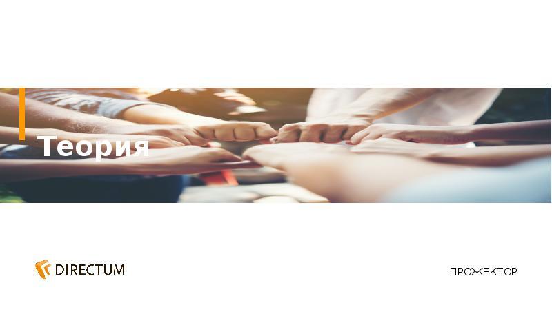 Коммуникации на проектах внедрения в организациях с разными стилями управления, слайд 2