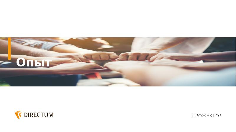 Коммуникации на проектах внедрения в организациях с разными стилями управления, слайд 13