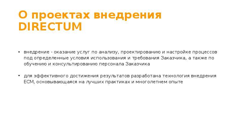 О проектах внедрения DIRECTUM внедрение - оказание услуг по анализу, проектированию и настройке проц