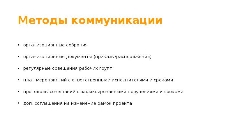 Методы коммуникации организационные собрания организационные документы (приказы/распоряжения) регуля