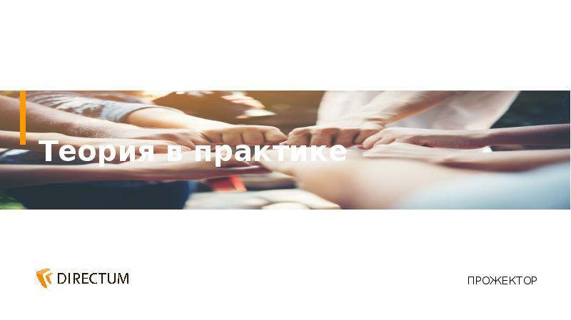 Коммуникации на проектах внедрения в организациях с разными стилями управления, слайд 8