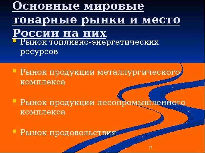 Основные мировые товарные рынки и место России на них Рынок топливно-энергетических ресурсов Рынок п