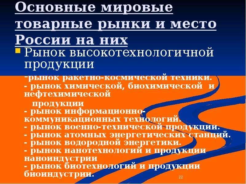 Основные мировые товарные рынки и место России на них Рынок высокотехнологичной продукции -рынок рак