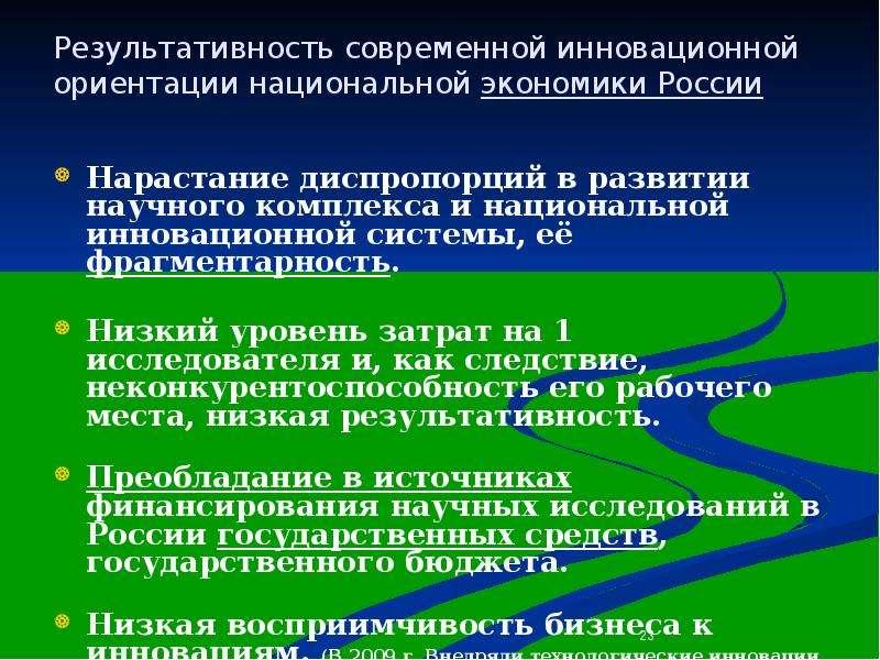 Результативность современной инновационной ориентации национальной экономики России Нарастание диспр