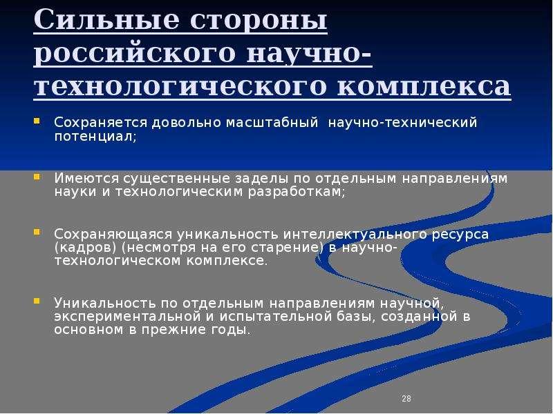 Сильные стороны российского научно-технологического комплекса Сохраняется довольно масштабный научно