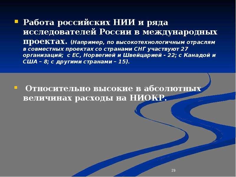 Работа российских НИИ и ряда исследователей России в международных проектах. (Например, по высокотех