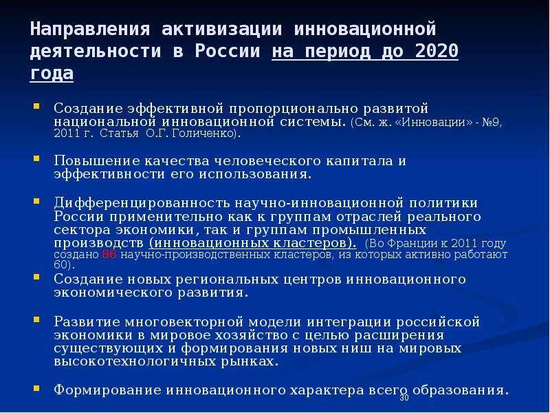 Направления активизации инновационной деятельности в России на период до 2020 года Создание эффектив