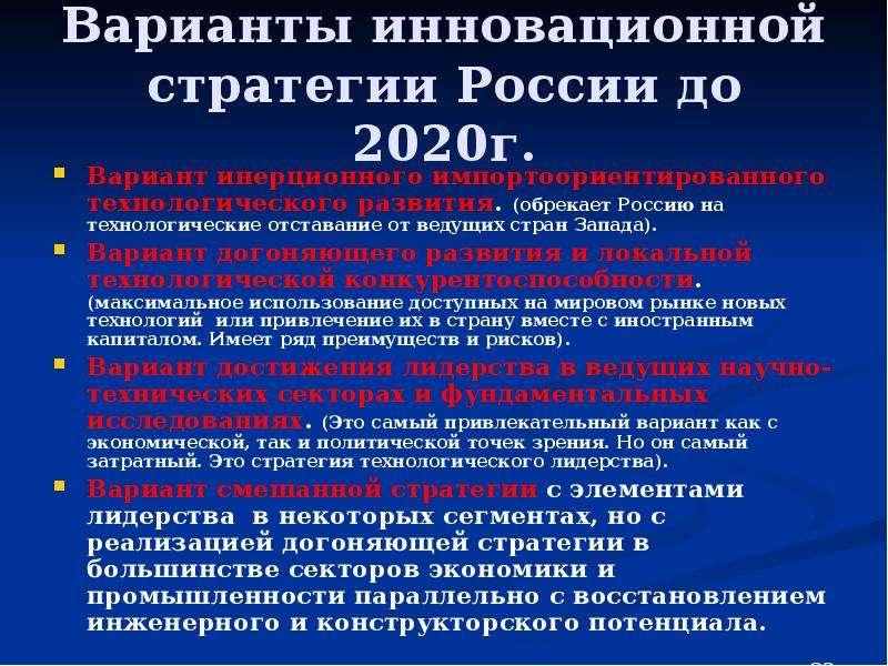 Варианты инновационной стратегии России до 2020г. Вариант инерционного импортоориентированного техно