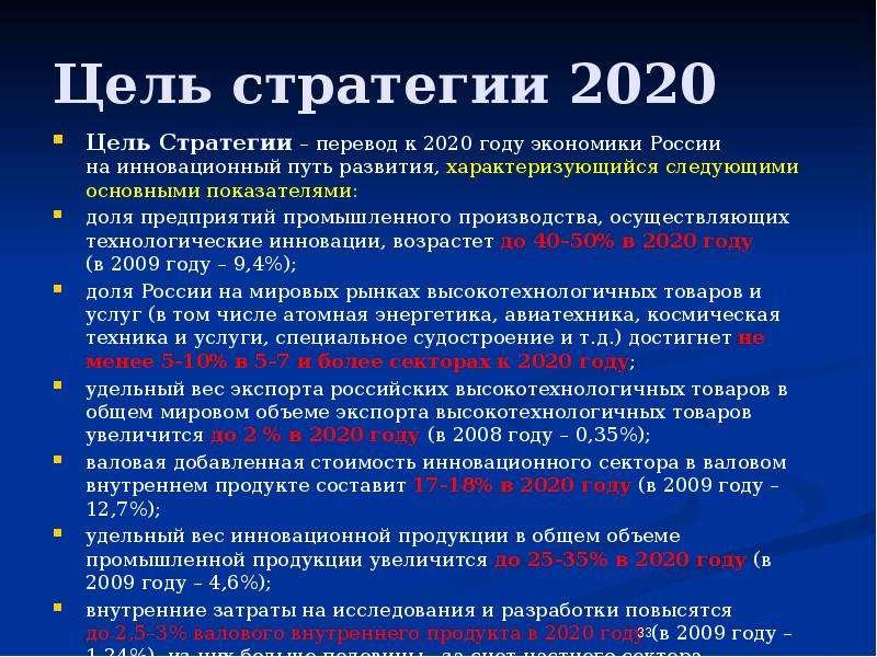 Цель стратегии 2020 Цель Стратегии – перевод к 2020 году экономики России на инновационный путь разв
