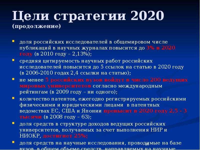Цели стратегии 2020 (продолжение) доля российских исследователей в общемировом числе публикаций в на