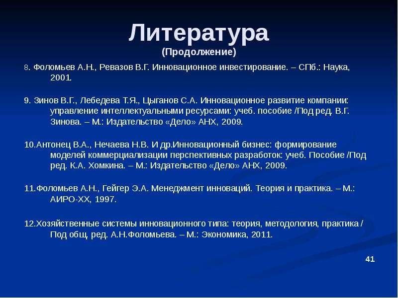 Литература (Продолжение) 8. Фоломьев А. Н. , Ревазов В. Г. Инновационное инвестирование. – СПб. : На