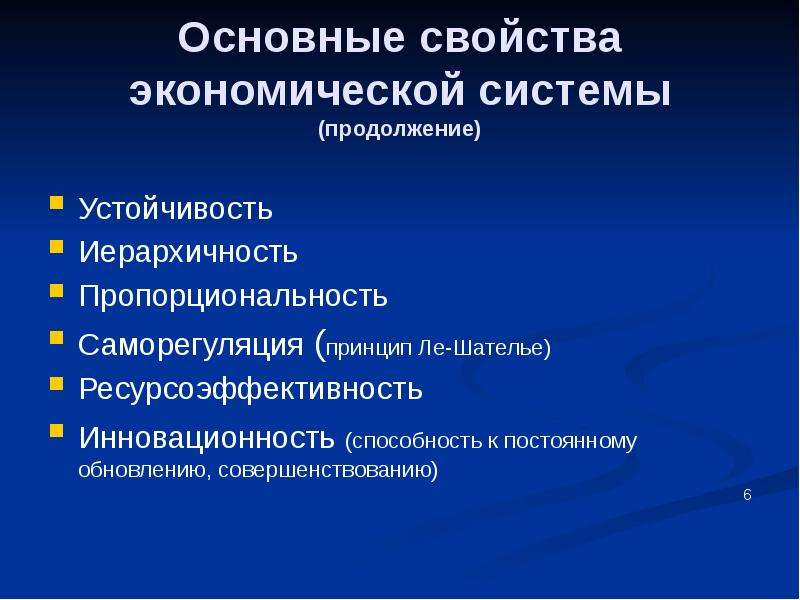 Основные свойства экономической системы (продолжение) Устойчивость Иерархичность Пропорциональность