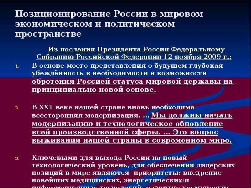 Позиционирование России в мировом экономическом и политическом пространстве Из послания Президента Р
