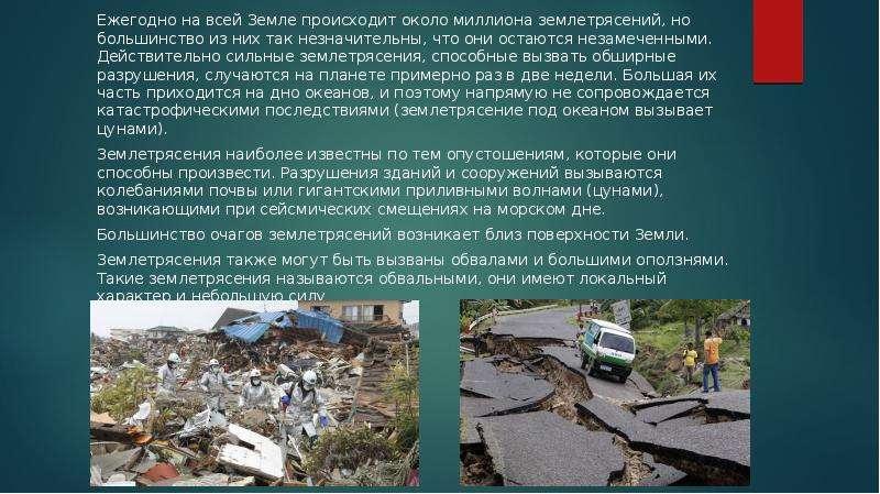 Ежегодно на всей Земле происходит около миллиона землетрясений, но большинство из них так незначител