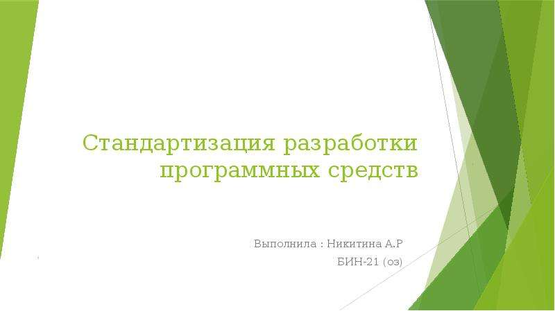Презентация Стандартизация разработки программных средств