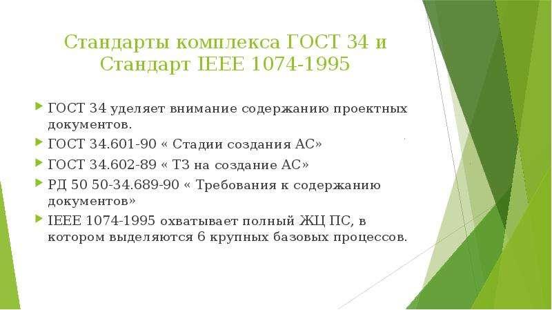 Стандарты комплекса ГОСТ 34 и Стандарт IEEE 1074-1995 ГОСТ 34 уделяет внимание содержанию проектных