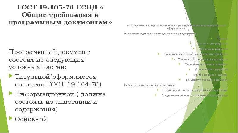 ГОСТ 19. 105-78 ЕСПД « Общие требования к программным документам» ГОСТ 19. 105-78 ЕСПД « Общие требо