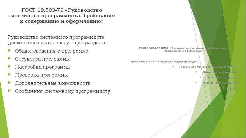 ГОСТ 19. 503-79 «Руководство системного программиста. Требования к содержанию и оформлению» ГОСТ 19.