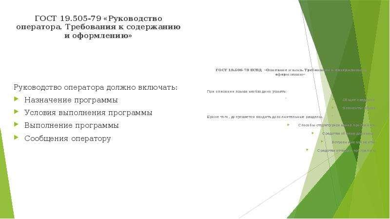 ГОСТ 19. 505-79 «Руководство оператора. Требования к содержанию и оформлению» ГОСТ 19. 505-79 «Руков