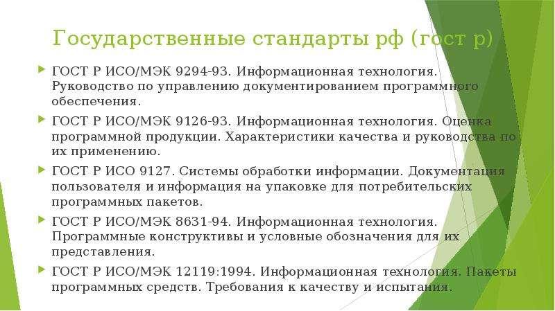 Государственные стандарты рф (гост р) ГОСТ Р ИСО/МЭК 9294-93. Информационная технология. Руководство
