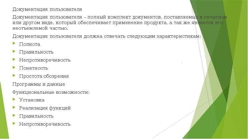 Документация пользователя Документация пользователя Документация пользователя – полный комплект доку