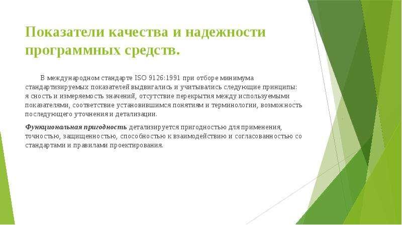 Показатели качества и надежности программных средств. В международном стандарте ISO 9126:1991 при от
