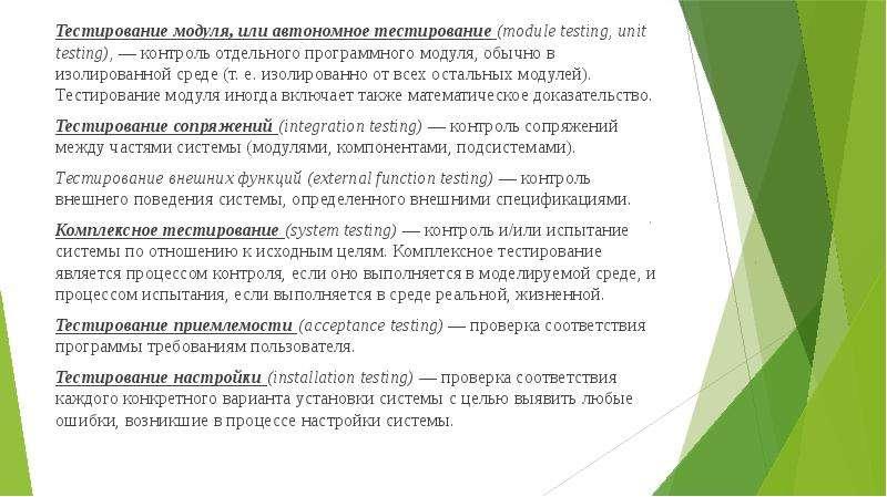 Тестирование модуля, или автономное тестирование (module testing, unit testing), — контроль отдельно