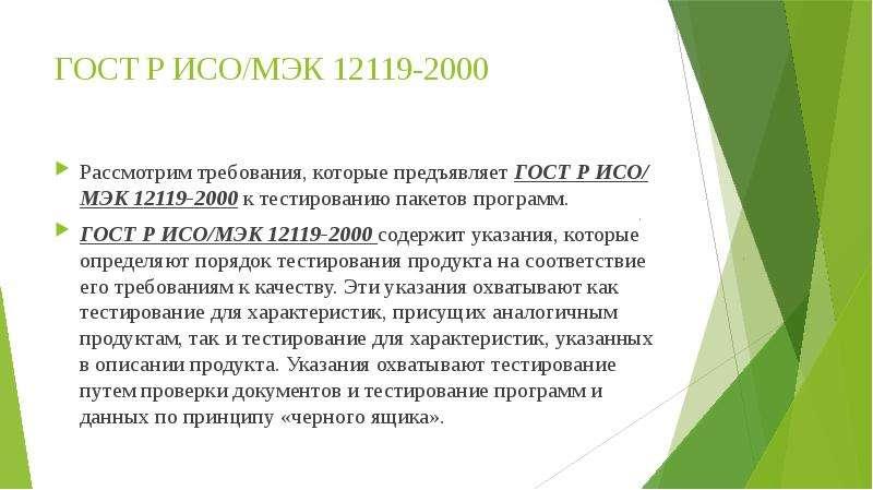 ГОСТ Р ИСО/МЭК 12119-2000 Рассмотрим требования, которые предъявляет ГОСТ Р ИСО/ МЭК 12119-2000 к те