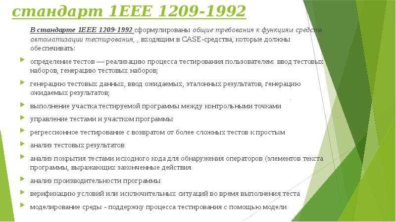 стандарт 1ЕЕЕ 1209-1992 В стандарте 1ЕЕЕ 1209-1992 сформулированы общие требования к функциям средст