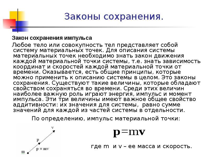 Закон сохранения импульса Закон сохранения импульса Любое тело или совокупность тел представляет соб
