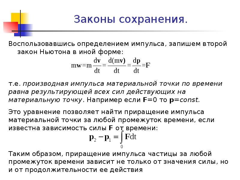 Законы сохранения. Воспользовавшись определением импульса, запишем второй закон Ньютона в иной форме