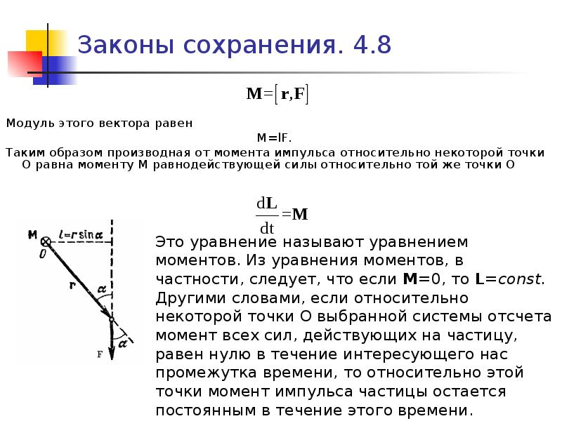 Законы сохранения. 4. 8 Модуль этого вектора равен M=lF. Таким образом производная от момента импуль