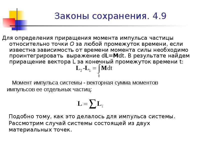 Законы сохранения. 4. 9 Для определения приращения момента импульса частицы относительно точки О за