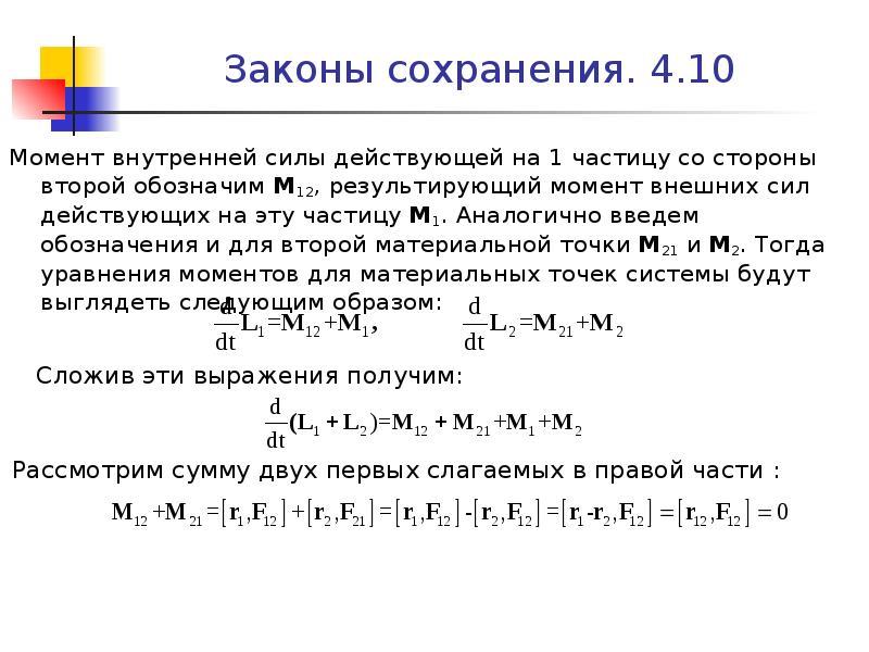Законы сохранения. 4. 10 Момент внутренней силы действующей на 1 частицу со стороны второй обозначим