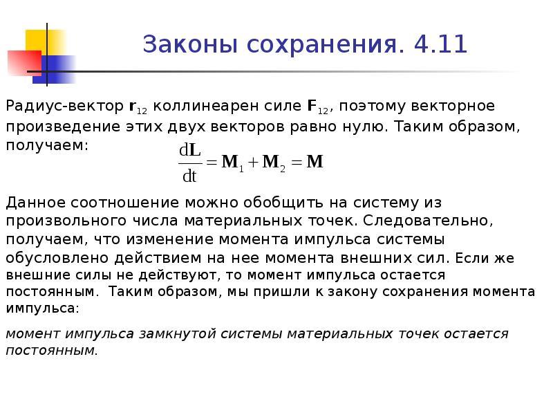 Законы сохранения. 4. 11