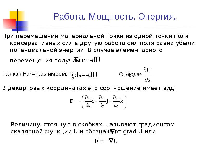 При перемещении материальной точки из одной точки поля консервативных сил в другую работа сил поля р