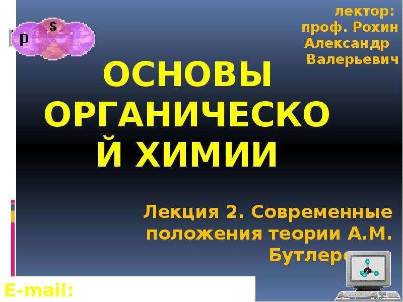 Презентация Современные положения теории А. М. Бутлерова