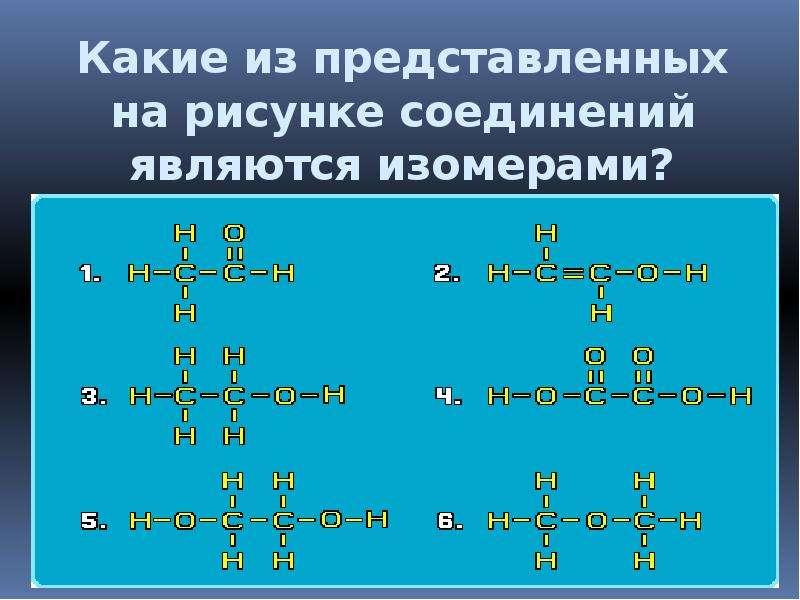 Какие из представленных на рисунке соединений являются изомерами?