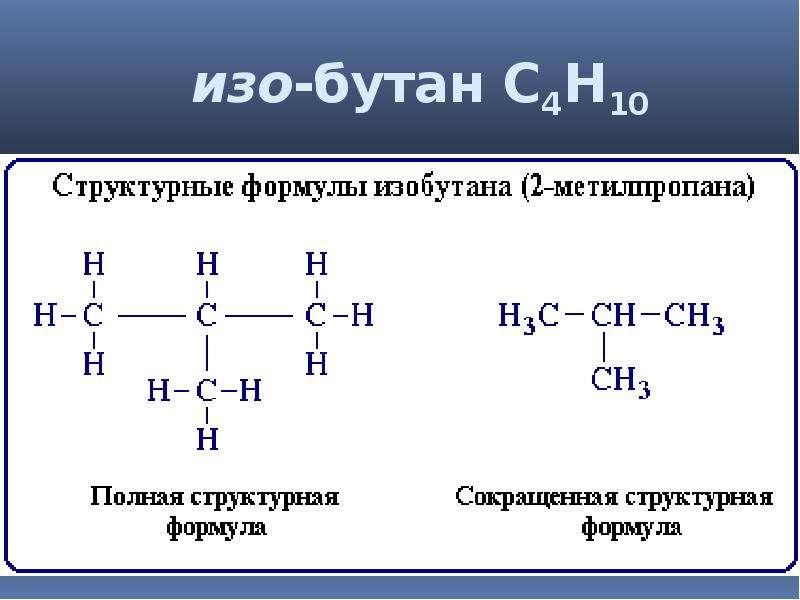 изо-бутан C4H10