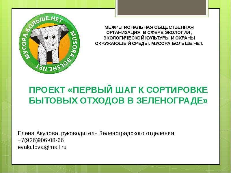 Презентация Сортировка бытовых отходов в Зеленограде