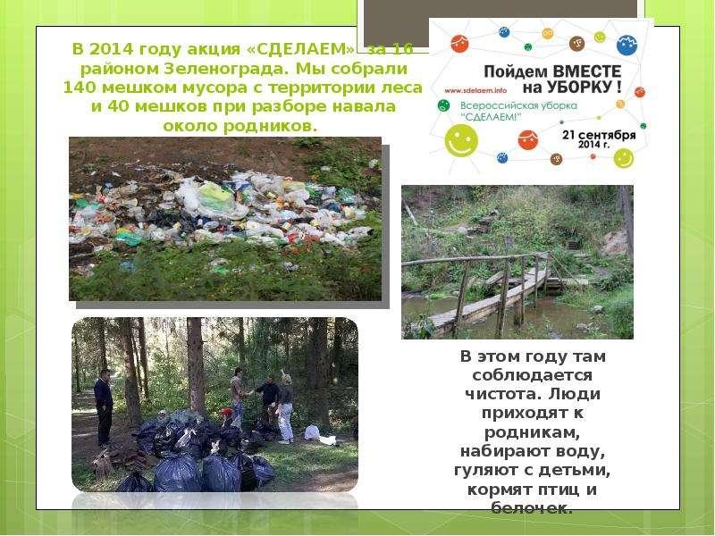 В 2014 году акция «СДЕЛАЕМ» за 16 районом Зеленограда. Мы собрали 140 мешком мусора с территории лес