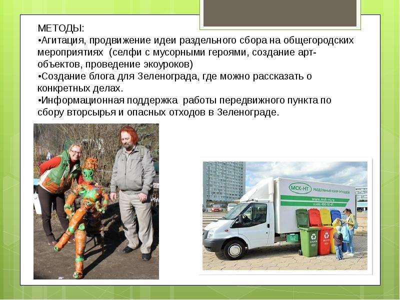 Сортировка бытовых отходов в Зеленограде, слайд 8