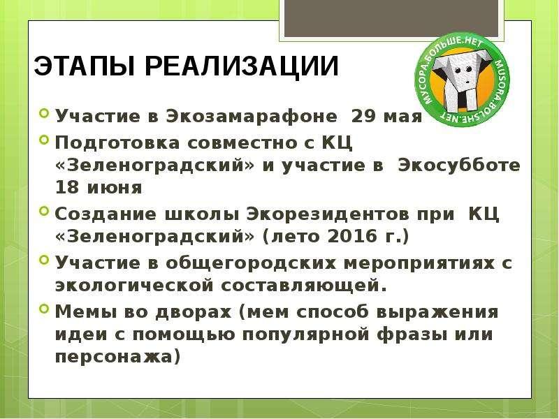 ЭТАПЫ РЕАЛИЗАЦИИ Участие в Экозамарафоне 29 мая Подготовка совместно с КЦ «Зеленоградский» и участие