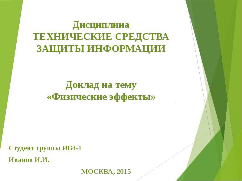 Презентация Технические средства защиты информации. Физические эффекты