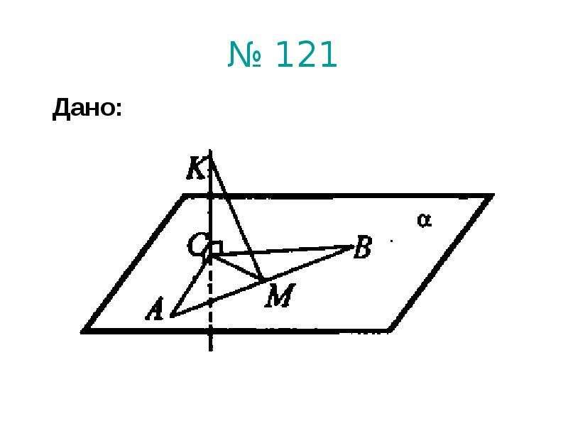 № 121