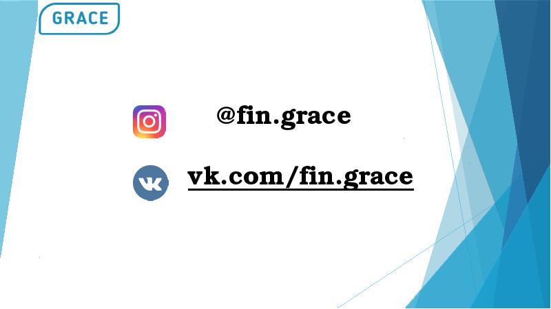 @fin. grace vk. com/fin. grace